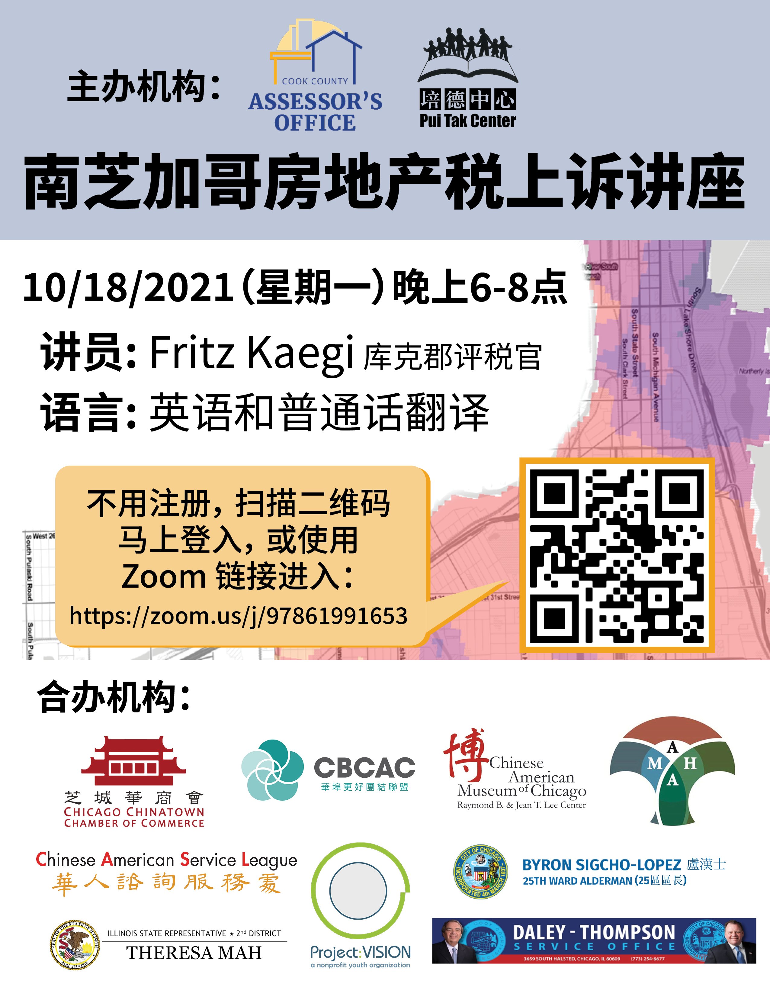 Flyer in Chinese